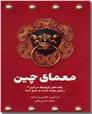 خرید کتاب معمای چین از: www.ashja.com - کتابسرای اشجع