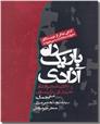 خرید کتاب راه باریک آزادی از: www.ashja.com - کتابسرای اشجع