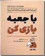 خرید کتاب با جعبه بازی کن از: www.ashja.com - کتابسرای اشجع