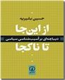 خرید کتاب از اینجا تا ناکجا از: www.ashja.com - کتابسرای اشجع