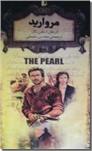 خرید کتاب مروارید - جیبی از: www.ashja.com - کتابسرای اشجع