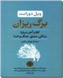 خرید کتاب برگ ریزان از: www.ashja.com - کتابسرای اشجع