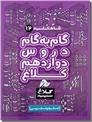 خرید کتاب شاه کلید 12 - گام به گام سال دوازدهم تجربی از: www.ashja.com - کتابسرای اشجع