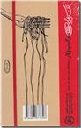 خرید کتاب تفکر طراحی در کسب و کار از: www.ashja.com - کتابسرای اشجع
