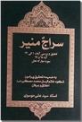 خرید کتاب سراج منیر از: www.ashja.com - کتابسرای اشجع