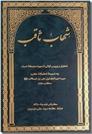 خرید کتاب شهاب ثاقب از: www.ashja.com - کتابسرای اشجع