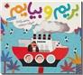 خرید کتاب بریم و بیایم با کشتی از: www.ashja.com - کتابسرای اشجع