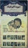 خرید کتاب دیوید کاپرفیلد - جیبی از: www.ashja.com - کتابسرای اشجع
