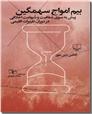 خرید کتاب بیم امواج سهمگین از: www.ashja.com - کتابسرای اشجع