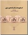 خرید کتاب اسطوره ها و افسانه های شرق از: www.ashja.com - کتابسرای اشجع