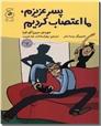 خرید کتاب پسر عزیزم ما اعتصاب کردیم از: www.ashja.com - کتابسرای اشجع