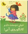 خرید کتاب خیلی دوستت دارم کانگوروی آبی 1 از: www.ashja.com - کتابسرای اشجع