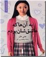 خرید کتاب به آنها که عاشق شان بودم از: www.ashja.com - کتابسرای اشجع