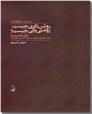 خرید کتاب روشن نگری چیست روشنی یابی چیست ؟ از: www.ashja.com - کتابسرای اشجع