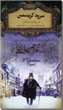 خرید کتاب سرود کریسمس - جیبی از: www.ashja.com - کتابسرای اشجع