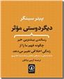 خرید کتاب دیگر دوستی موثر از: www.ashja.com - کتابسرای اشجع