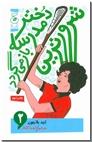 خرید کتاب شرورترین دختر مدرسه باز می گردد 2 از: www.ashja.com - کتابسرای اشجع
