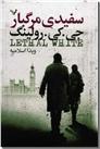 خرید کتاب سفیدی مرگبار از: www.ashja.com - کتابسرای اشجع