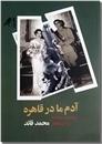 خرید کتاب آدم ما در قاهره از: www.ashja.com - کتابسرای اشجع