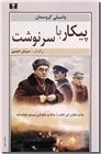 خرید کتاب پیکار با سرنوشت از: www.ashja.com - کتابسرای اشجع