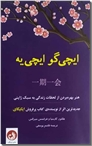 خرید کتاب ایچی گو ایچی یه از: www.ashja.com - کتابسرای اشجع
