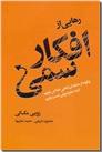 خرید کتاب رهایی از افکار سمی از: www.ashja.com - کتابسرای اشجع