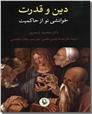خرید کتاب دین و قدرت از: www.ashja.com - کتابسرای اشجع