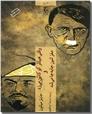 خرید کتاب وقتی هیتلر کوکائین می زد و مغز لنین جابه جا می شد از: www.ashja.com - کتابسرای اشجع