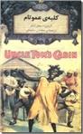 خرید کتاب کلبه عمو تام جیبی از: www.ashja.com - کتابسرای اشجع