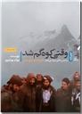 خرید کتاب وقتی کوه گم شد - متوسلیان از: www.ashja.com - کتابسرای اشجع