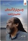 خرید کتاب وسیع تر از آسمان عظیم تر از فضا - موجی از: www.ashja.com - کتابسرای اشجع