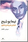 خرید کتاب درباره هنر و شعر و شاعری نیما یوشیج از: www.ashja.com - کتابسرای اشجع