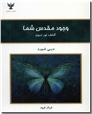خرید کتاب وجود مقدس شما از: www.ashja.com - کتابسرای اشجع