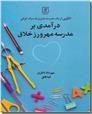 خرید کتاب الگویی از یک مدرسه مدرن به سبک ایرانی از: www.ashja.com - کتابسرای اشجع
