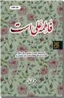 خرید کتاب فاطمه علی است از: www.ashja.com - کتابسرای اشجع