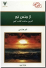 خرید کتاب از جنس نور از: www.ashja.com - کتابسرای اشجع