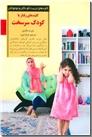 خرید کتاب کلید رفتار با کودکان سرسخت از: www.ashja.com - کتابسرای اشجع