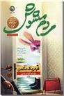 خرید کتاب مردم مشوش از: www.ashja.com - کتابسرای اشجع