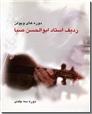 خرید کتاب ردیف استاد ابوالحسن صبا از: www.ashja.com - کتابسرای اشجع
