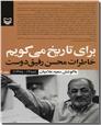 خرید کتاب برای تاریخ می گویم 3 از: www.ashja.com - کتابسرای اشجع