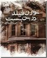 خرید کتاب تورن فیلد در بن بست از: www.ashja.com - کتابسرای اشجع