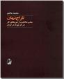 خرید کتاب تاراج نهان از: www.ashja.com - کتابسرای اشجع