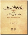 خرید کتاب عهد عتیق 3 از: www.ashja.com - کتابسرای اشجع