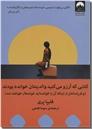 خرید کتاب کتابی که آرزو می کنید والدینتان خوانده بودند از: www.ashja.com - کتابسرای اشجع