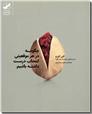 خرید کتاب چگونه در هر موقعیتی انتخاب درست داشته باشیم از: www.ashja.com - کتابسرای اشجع