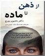 خرید کتاب از ذهن تا ماده از: www.ashja.com - کتابسرای اشجع