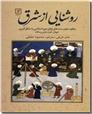 خرید کتاب روشنایی از شرق از: www.ashja.com - کتابسرای اشجع