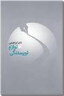 خرید کتاب لوازم نویسندگی از: www.ashja.com - کتابسرای اشجع