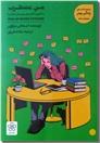 خرید کتاب من مضطرب از: www.ashja.com - کتابسرای اشجع