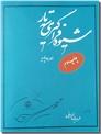 خرید کتاب شیوه فراگیری سه تار - موسیقی از: www.ashja.com - کتابسرای اشجع